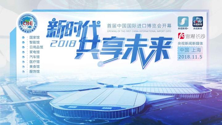 直播回看:2018共享未来!首届中国国际进口博览会开幕