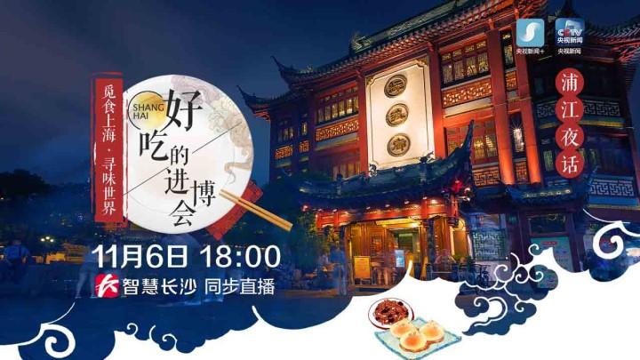 直播回看 | 聚焦进博会:《浦江夜话》第三期《觅食上海·寻味全世界》