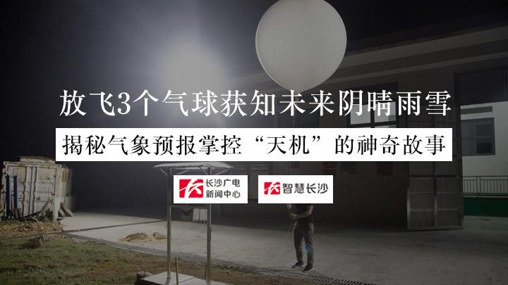 """回看丨放飞3个气球获知未来阴晴雨雪,揭秘气象预报掌控""""天机""""的神"""