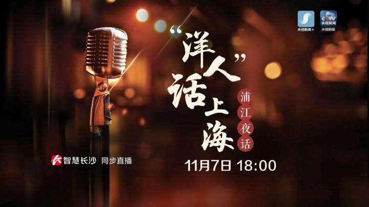 """回看丨聚焦进博会:《浦江夜话》第四期《""""洋人""""话上海》"""