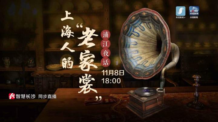 """回看丨聚焦进博会:《浦江夜话》第五期《上海人的""""老家裳""""》"""