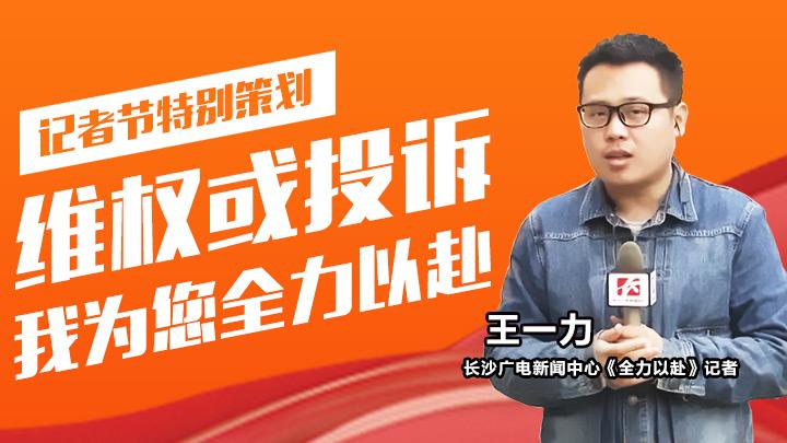 回看|2018记者节特别企划:看维权记者王一力如何全力以赴