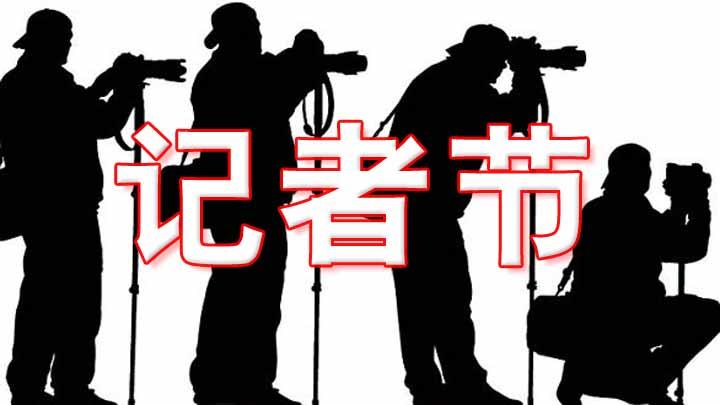 致敬记者节!10大名记者的10句真言