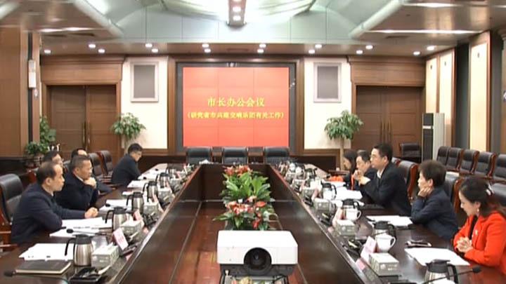 胡忠雄主持召开市长办公会议 专题研究省市共建交响乐团等工作