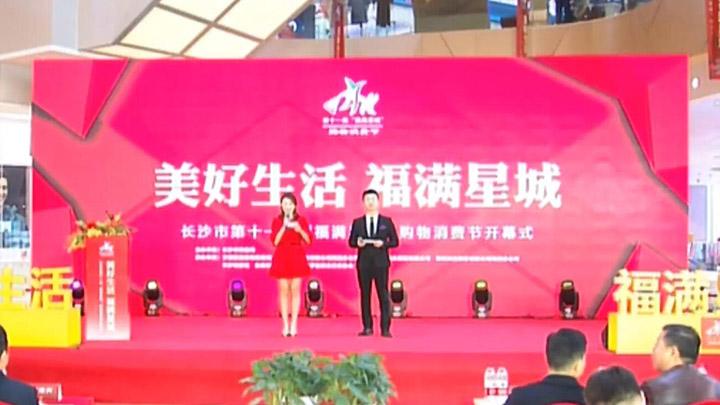 """第十一届福满星城购物消费节启动 700万元""""福星红包""""喊你来""""剁手"""""""