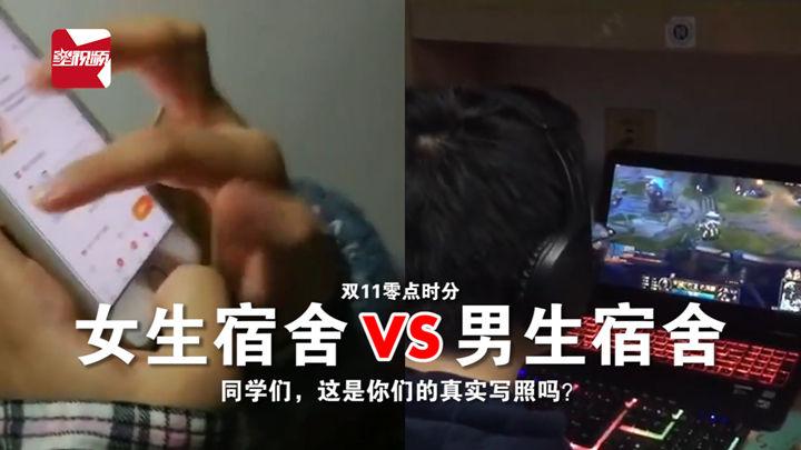 双11男女寝室反差:女生争分夺秒抢购,男生0点狂打游戏