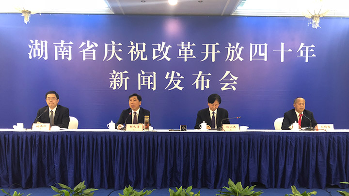 改革开放40年:湖南阔步迈向生态强省