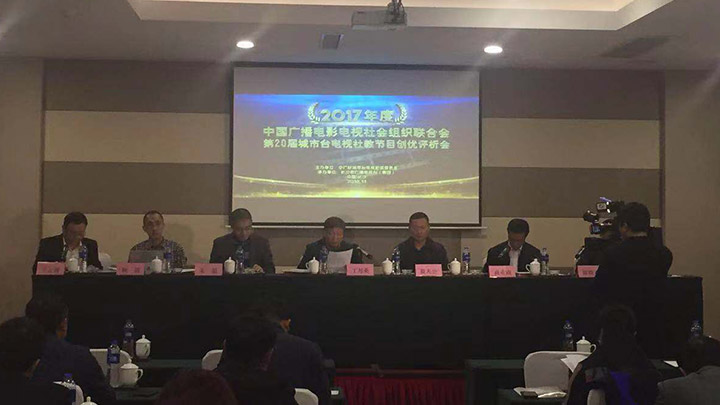长沙广电6件作品在中广联第20届城市台电视社教节目创优评析会上获奖