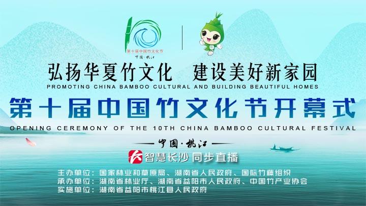 第十届中国竹文化节开幕仪式