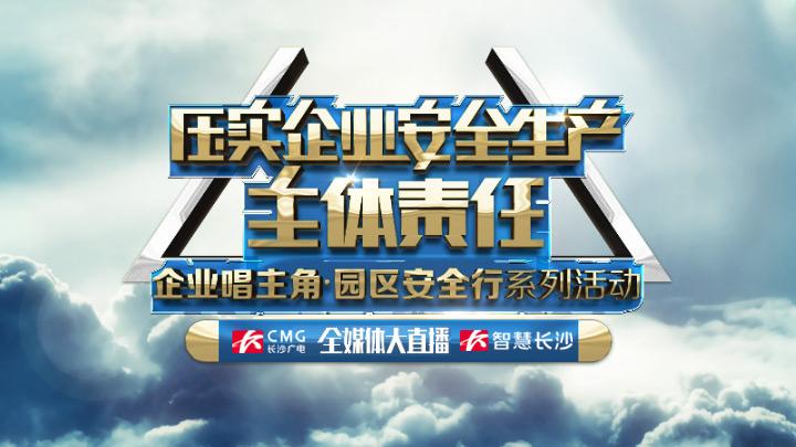 长沙广电全媒体大直播《压实企业安全生产主体责任》