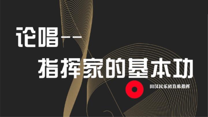 任何指挥都离不开唱 著名指挥家刘毓麟即将公益讲演