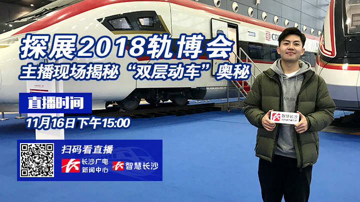 """探展2018轨博会,主播现场揭秘""""双层动车""""奥秘"""