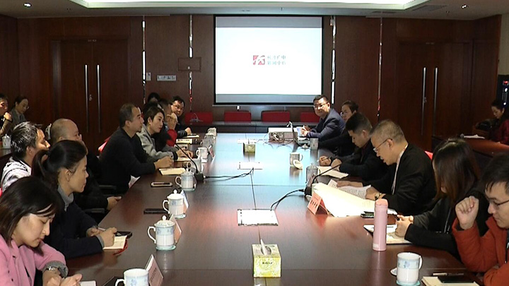 长沙广电新闻中心2018年度区县(市)通联工作会召开