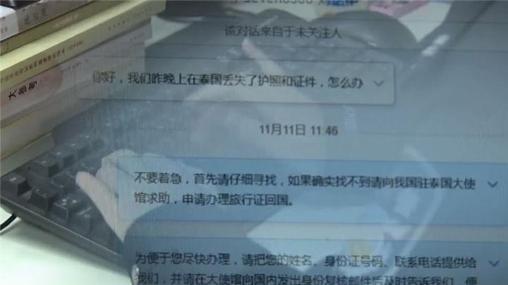 网友泰国澳洲旅游遗失护照,湖南公安线上连续完成两次跨国救助