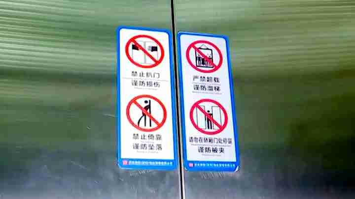 """""""熊孩子""""拿雨伞卡电梯险被带飞视频热传  质监教你安全乘梯"""