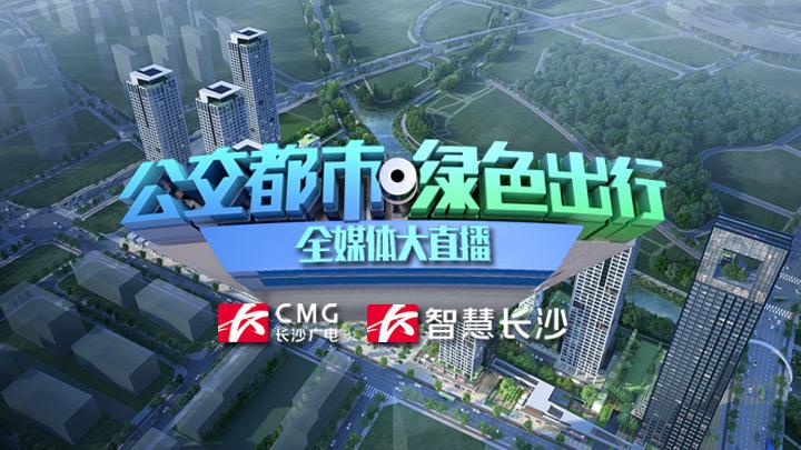 长沙广电全媒体大直播《公交都市·绿色出行》