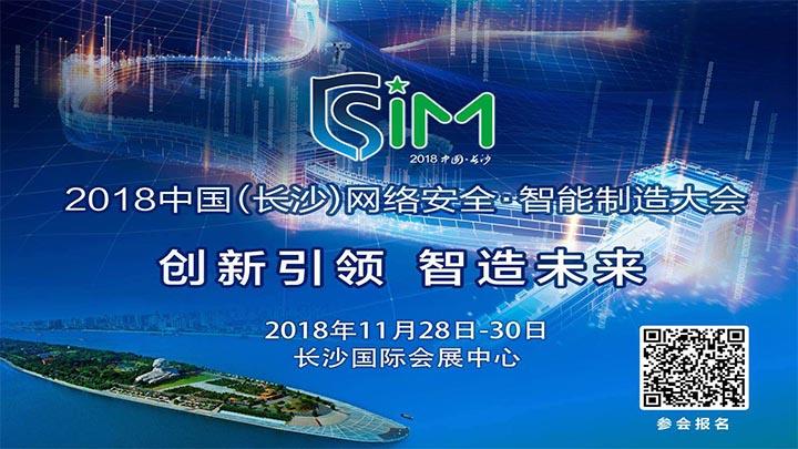 聚焦2018中国(长沙)网络安全·智能制造大会