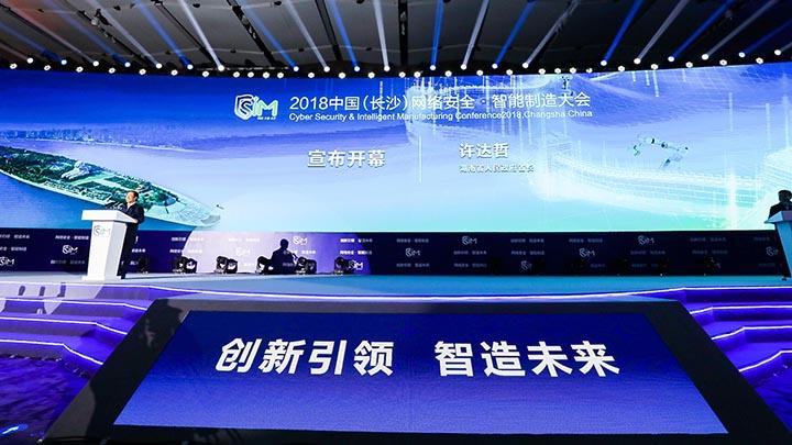 2018中国(长沙)网络安全·智能制造大会开幕
