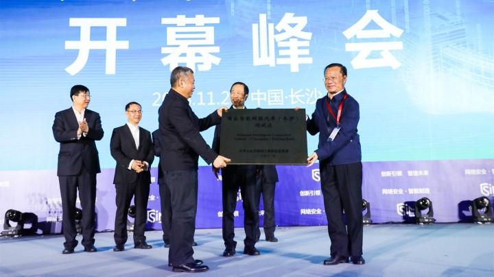 2018中国(长沙)网络安全·智能制造大会开幕峰会