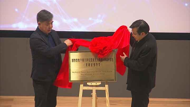 博物馆数字展示研究国家文物局重点科研基地在湖南省博揭牌