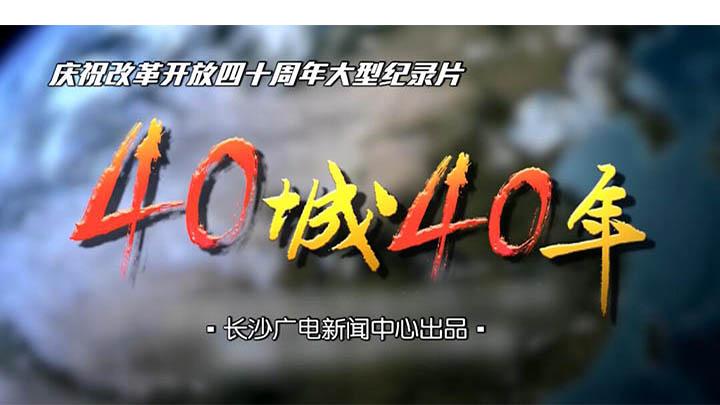 庆祝改革开放40周年大型系列纪录片《四十城 四十年》