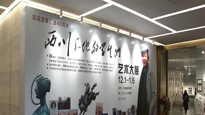 """见证改革开放四十周年""""西川和他的学生们艺术大展""""在长开幕"""