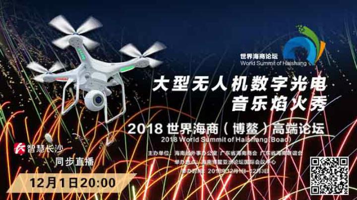 世界瞩目琼海博鳌!大型无人机数字光电音乐焰火秀今晚上演