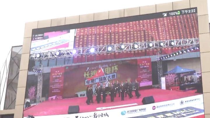 """""""长沙广电杯""""电视广场舞总决赛今日拉开帷幕"""