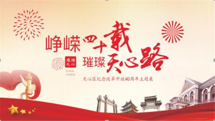 峥嵘四十载  璀璨天心路——天心区纪念改革开放40周年