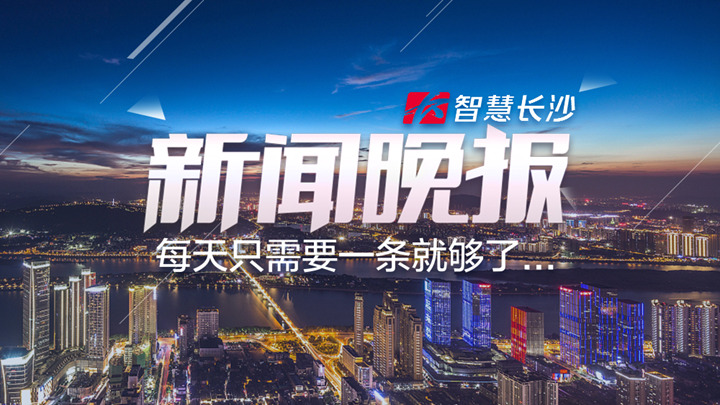 """新闻晚报丨长沙这3个地方上榜中国""""最豪""""百强县;长沙到北京只需20多分钟?超级高铁要来了!"""