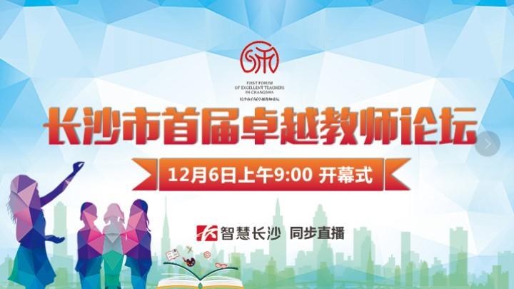直播回看:长沙市首届卓越教师论坛12月6日正式开幕