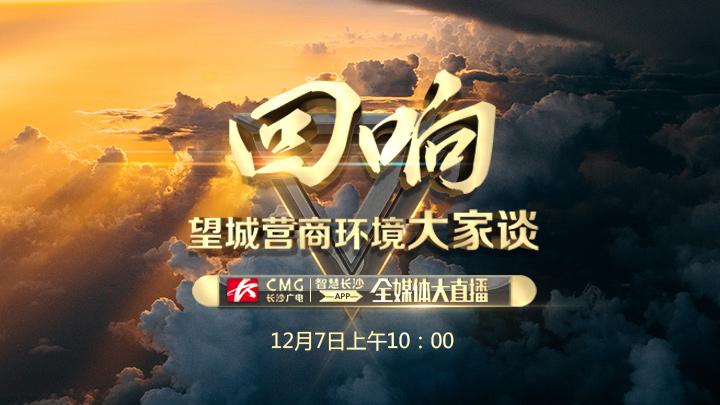 长沙广电全媒体大直播《望城营商环境大家谈》
