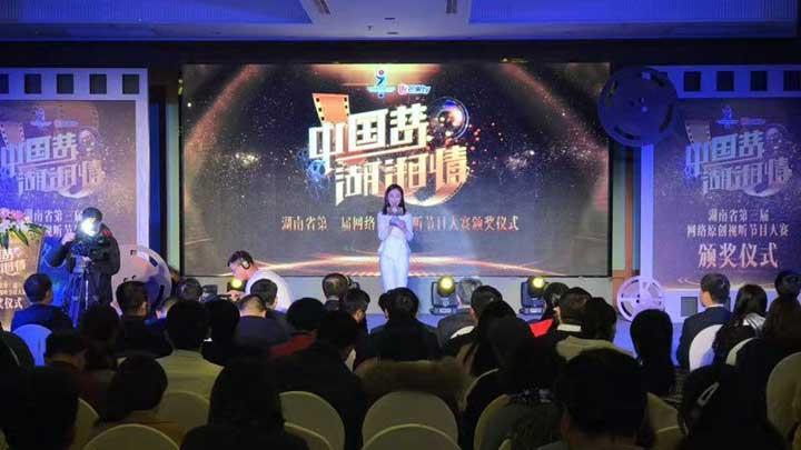 长沙广电新媒体短视频再获湖南网络原创视听大赛大奖