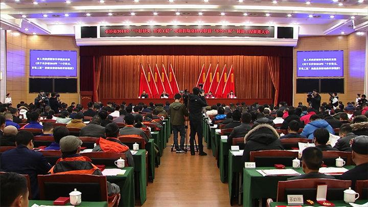 """长沙市2018年""""十行状元、百优工匠""""名单揭晓"""