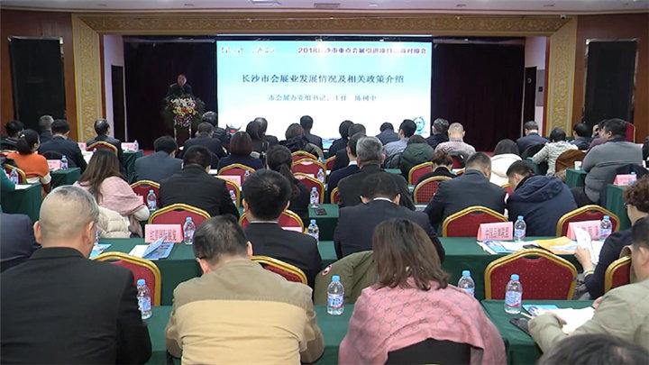 长沙市重点会展引进项目招商对接会在京举行 18个会展项目现场签约