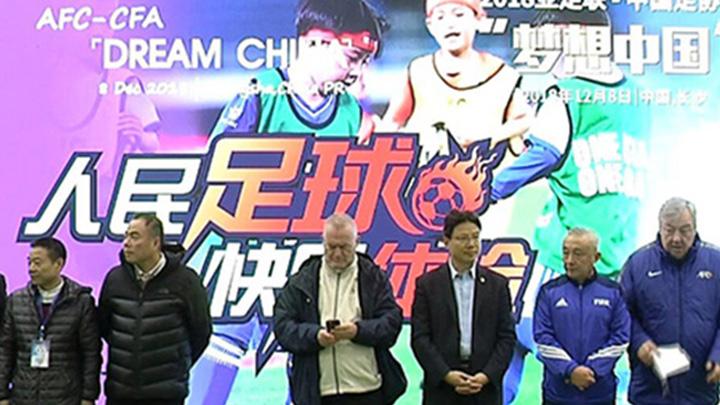 """中国足协""""梦想中国""""人民足球快乐体验活动"""