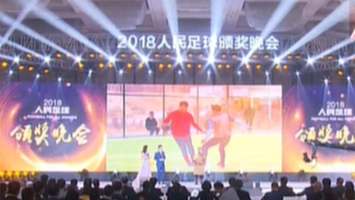 2018人民足球嘉年华活动在长沙举行颁奖典礼
