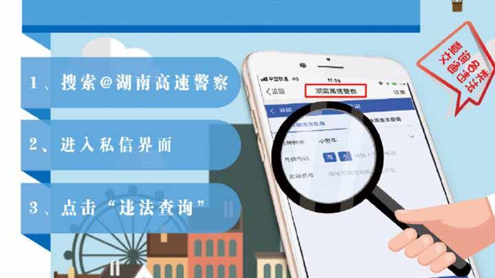 """全国首个!@湖南高速警察 微博上线""""违法查询""""功能"""