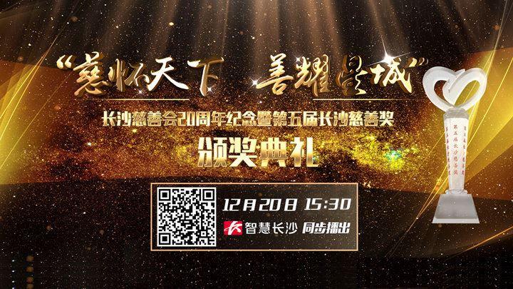 """长沙慈善会20周年纪念暨第五届""""长沙慈善奖""""颁奖典礼"""