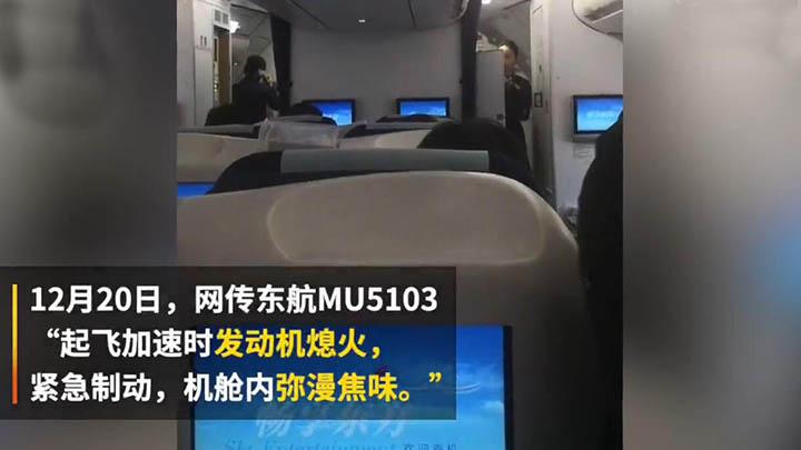 """东航回应""""客机发动机突然熄火"""":因飞机故障导致延误"""