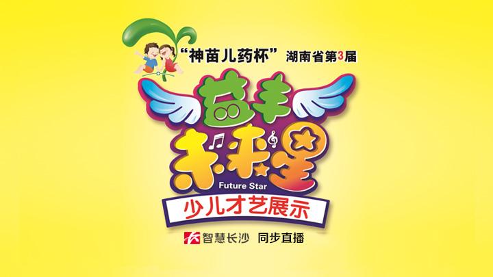 """""""神苗儿药""""杯湖南省第三届""""益丰未来星""""少儿才艺展示总"""