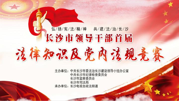 长沙市领导干部法律知识竞赛
