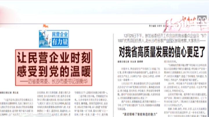 让民营企业时刻感受到党的温暖——访省委常委 长沙市委书记胡衡华