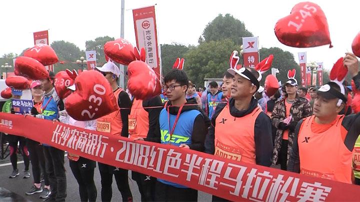 5000多名长跑爱好者参与红色半程马拉松
