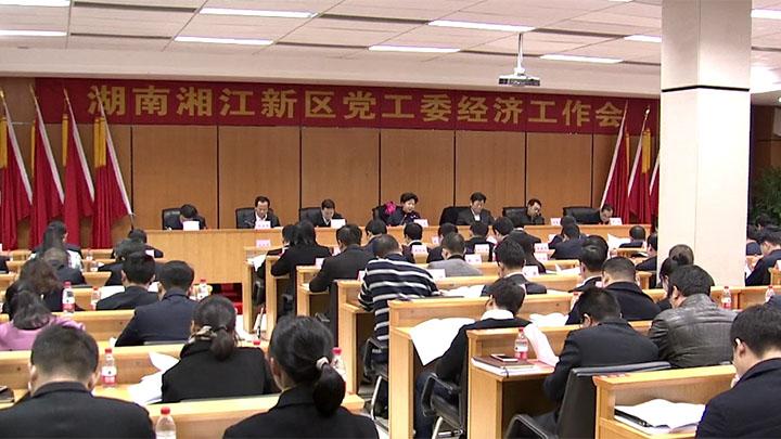 湖南湘江新区党工委经济工作会议召开