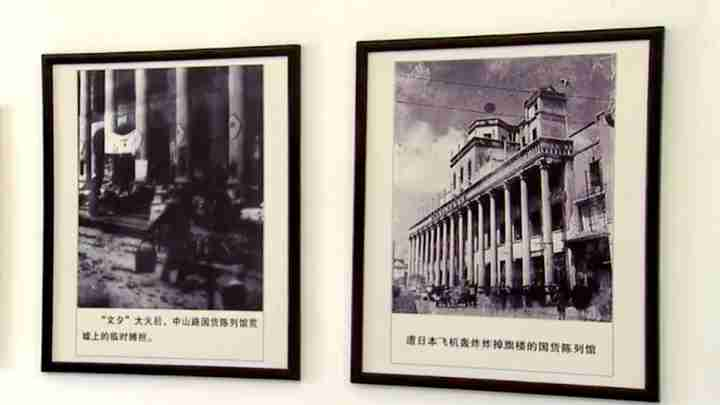 庆祝改革开放四十周年:国货陈列馆的繁荣、落寞和回归