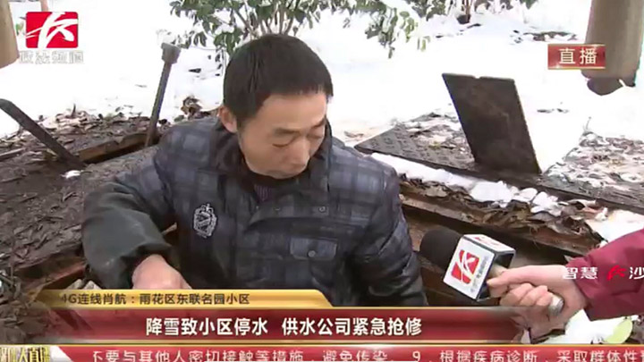 【应对措施】降雪致小区停水,供水公司紧急抢修