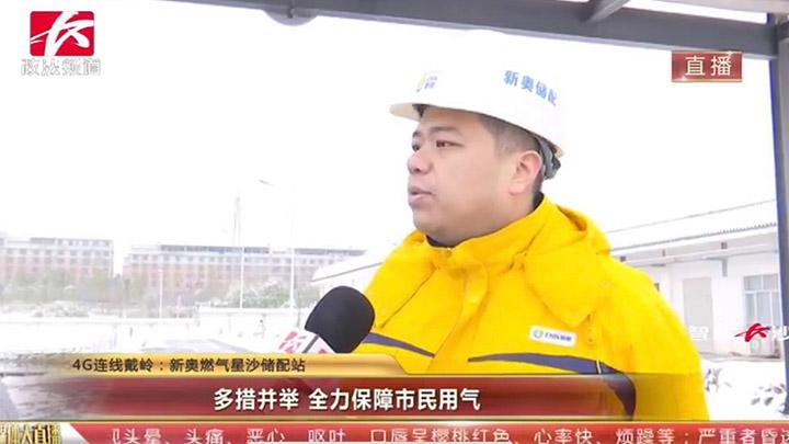 【应对措施】新奥燃气星沙储配站:多措并举,全力保障市民用气