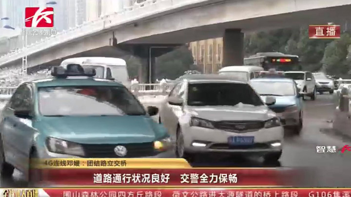 【路况信息】团结路立交桥:道路通行状况良好,交警全力保畅