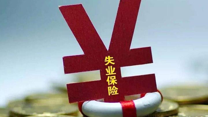 """湖南2020年底前将实现全省失业保险业务""""一网通办"""""""